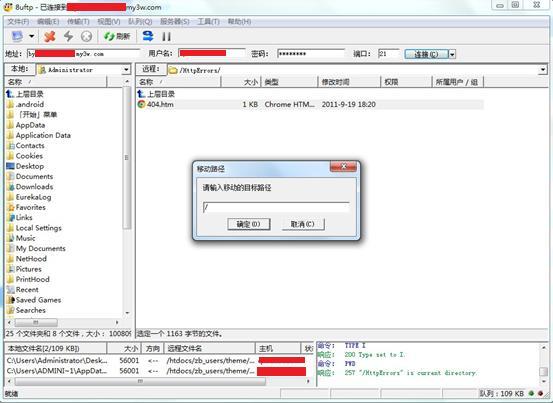 通过FTP客户端软件进行文件移动操作